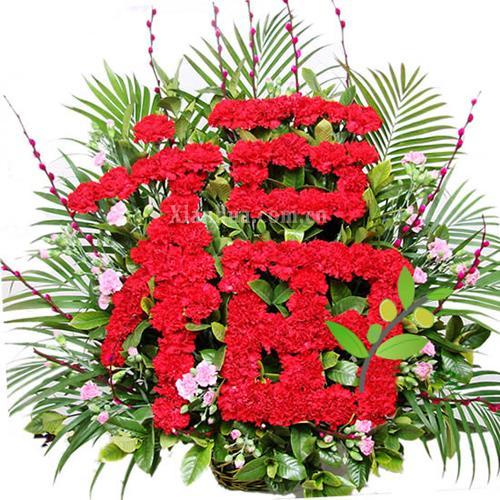 福如东海长流水 寿比南山不老松(礼篮)