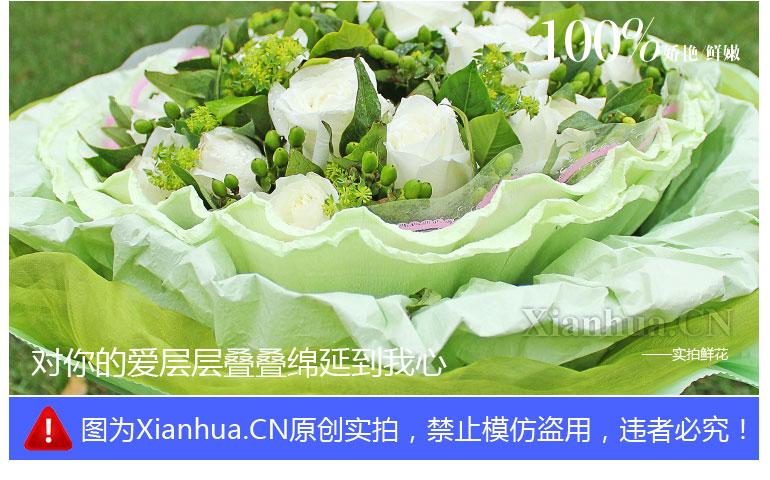 花束材料:        21朵白玫瑰,叶上黄,绿豆,绿叶点缀,花纹塑料纸内衬