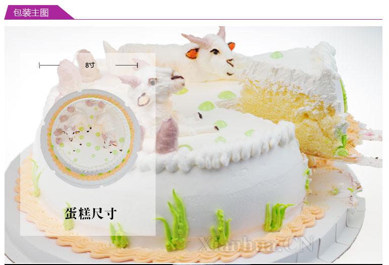 可爱的羊羊 蛋糕【图片 价格 品牌 报价】