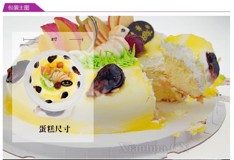 蛋糕【图片 价格