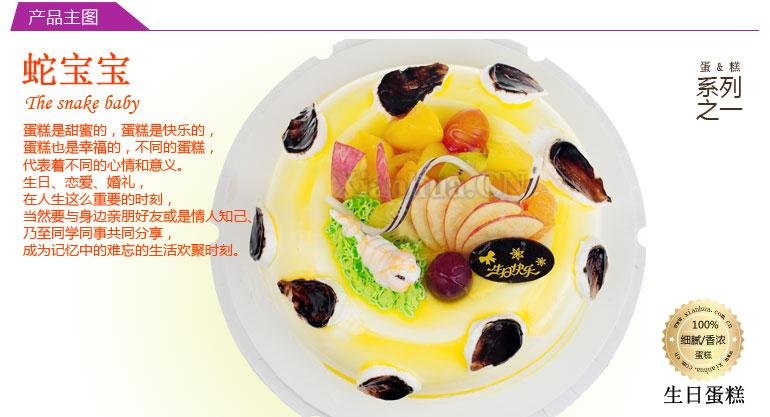 蛇宝宝 蛋糕【图片 价格 品牌 报价】