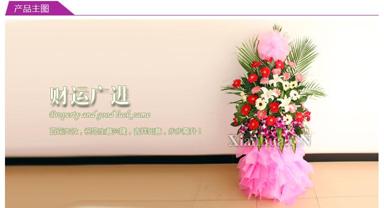 开张大吉祝福�yf�x�_财运广进 开张大吉(一对)   产品参数: 鲜花用途:              祝福