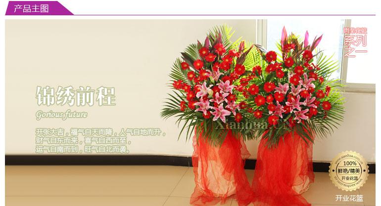 开张大吉祝福�yf�x�_单层花篮(一对的价格),如图插花(高140cm*宽80cm) 花语: 开张大吉