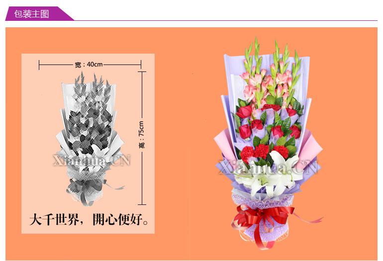 送花节日:              情人节春节感恩节中秋节其它节日 颜色分类