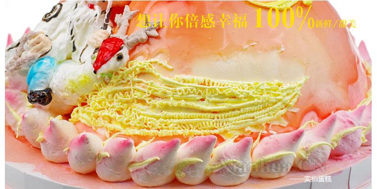 寿比南山 福如东海 蛋糕【图片 价格 品牌 报价】