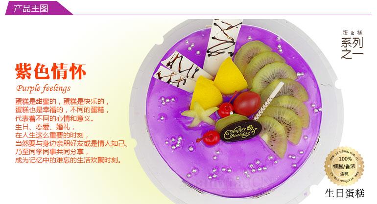 紫色情怀 蛋糕【图片 价格
