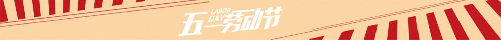约惠劳动节
