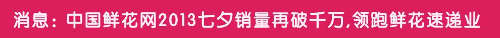 中国鲜花网2013七夕销量再破千万,领跑鲜花速递业